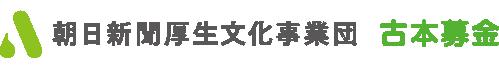 朝日新聞厚生文化事業団古本募金