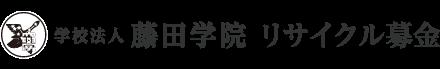 学校法人 藤田学院 鳥取看護大学・鳥取短期大学古本募金