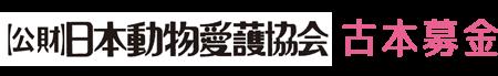 日本動物愛護協会古本募金