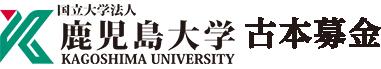 鹿児島大学古本募金