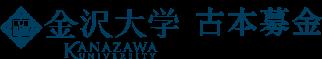 金沢大学古本募金