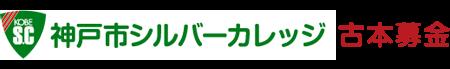 神戸市シルバーカレッジ古本募金