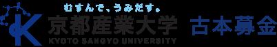 京都産業大学古本募金