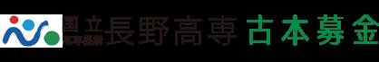 長野高専古本募金
