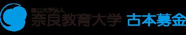 奈良教育大学古本募金