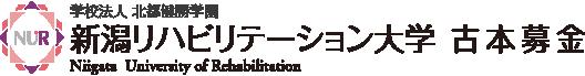 新潟リハビリテーション大学古本募金
