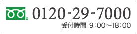 0120-29-7000