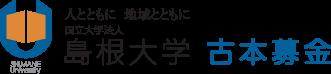島根大学古本募金
