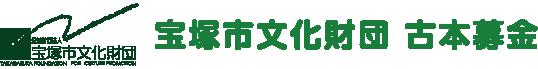 宝塚市文化財団古本募金