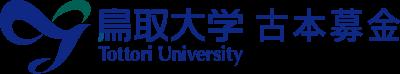 鳥取大学古本募金