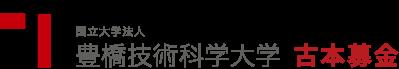 豊橋技術科学大学古本募金